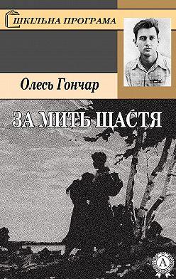 Олесь Гончар - За мить щастя