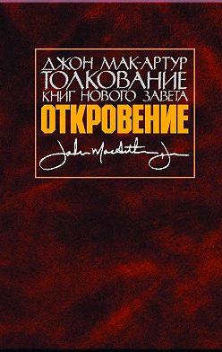 Джон Мак-Артур - Толкование книг Нового Завета. Откровение