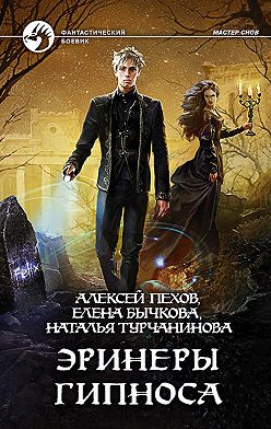 Алексей Пехов - Эринеры Гипноса