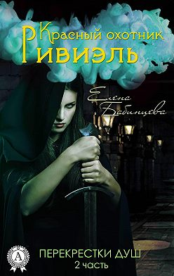 Елена Бабинцева - Красный охотник Ривиэль. Перекрестки душ