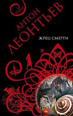 Антон Леонтьев - Жрец смерти