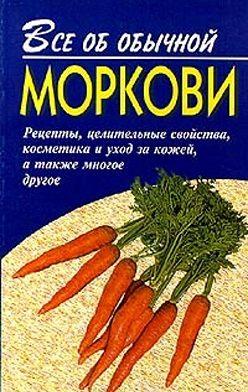 Иван Дубровин - Все об обычной моркови