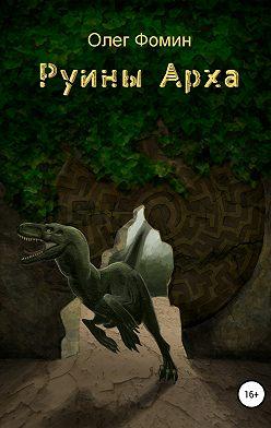Олег Фомин - Руины Арха 1