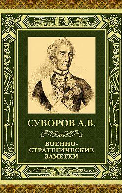Александр Суворов - Военно-стратегические заметки