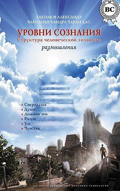 Александр Хакимов - Уровни сознания. Структура человеческой личности. Размышления