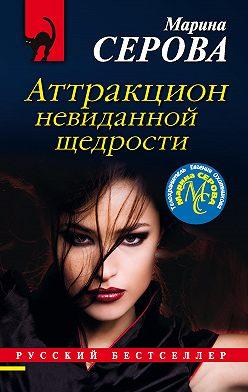 Марина Серова - Аттракцион невиданной щедрости