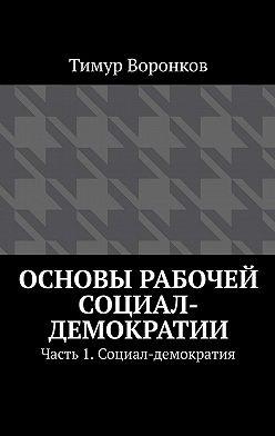 Тимур Воронков - Основы рабочей социал-демократии. Часть 1. Социал-демократия
