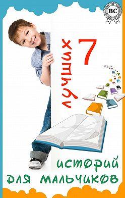 Джеймс Фенимор Купер - 7 лучших историй для мальчиков