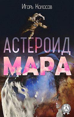 Игорь Колосов - Астероид Мара