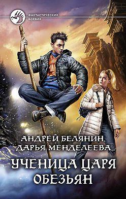 Андрей Белянин - Ученица царя обезьян