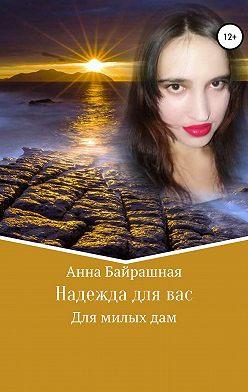 Анна Байрашная - Надежда для вас