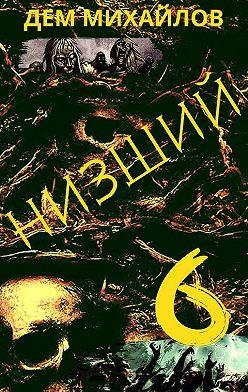 Дем Михайлов - Низший 6