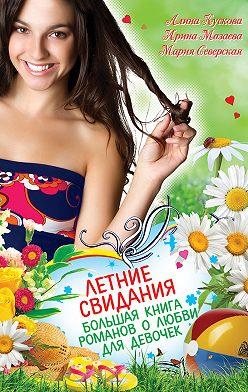 Ирина Мазаева - Летние свидания (сборник)