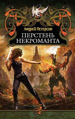 Андрей Петерсон - Перстень некроманта