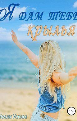Нелли Ускова - Я дам тебе крылья
