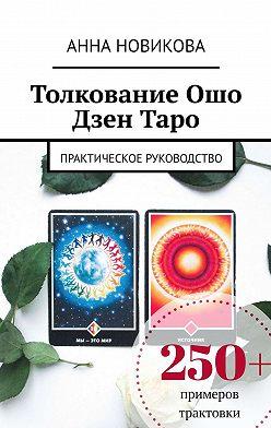 Анна Новикова - Толкование Ошо Дзен Таро. Практическое руководство