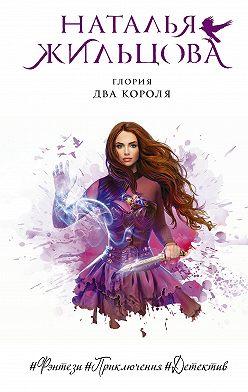 Наталья Жильцова - Глория. Два короля