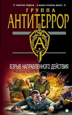 Максим Шахов - Взрыв направленного действия