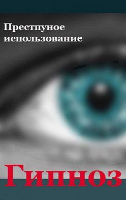 Илья Мельников - Преступное использование