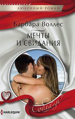 Барбара Воллес - Мечты и свидания