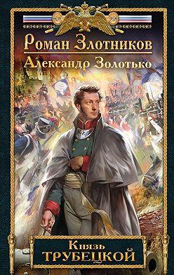 Роман Злотников - Князь Трубецкой