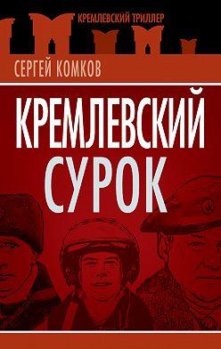 Сергей Комков - Кремлевский Сурок