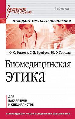О. Гоглова - Биомедицинская этика