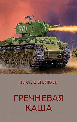 Виктор Дьяков - Гречневая каша