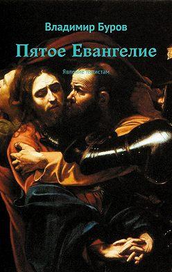 Владимир Буров - Пятое Евангелие. Явление пятистам