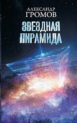 Александр Громов - Звездная пирамида
