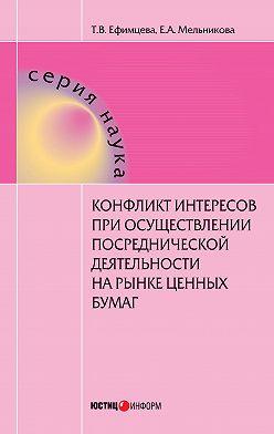 Татьяна Ефимцева - Конфликт интересов при осуществлении посреднической деятельности на рынке ценных бумаг