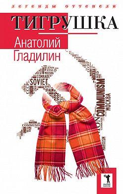 Анатолий Гладилин - Тигрушка (сборник)