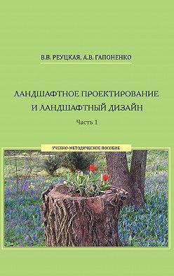 Альбина Гапоненко - Ландшафтное проектирование и ландшафтный дизайн. Часть 1