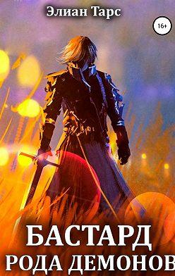 Элиан Тарс - Бастард рода демонов