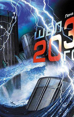 Лена Воронова - Шёл 2035 год