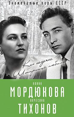 Виталий Кондор - Нонна Мордюкова и Вячеслав Тихонов. Как казачка Штирлица любила