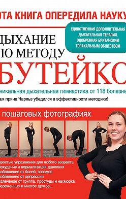Неустановленный автор - Дыхание по методу Бутейко. Уникальная дыхательная гимнастика от 118 болезней!