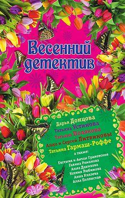Дарья Донцова - Весенний детектив 2015 (сборник)