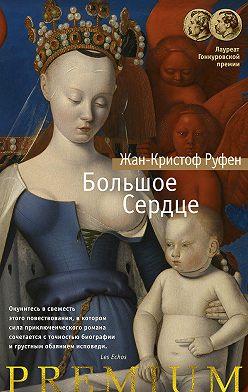 Жан-Кристоф Руфен - Большое Сердце