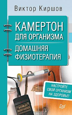 Виктор Киршов - Камертон для организма. Домашняя физиотерапия
