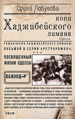 Ирина Лобусова - Копи Хаджибейского лимана