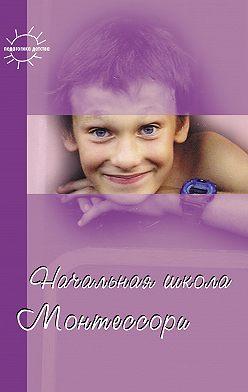 Сборник - Начальная школа Монтессори
