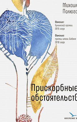 Михаил Полюга - Прискорбные обстоятельства