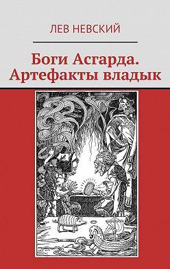 Лев Невский - Боги Асгарда. Артефакты владык
