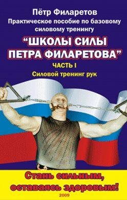Петр Филаретов - Силовой тренинг рук. Часть III. Развитие силы предплечий