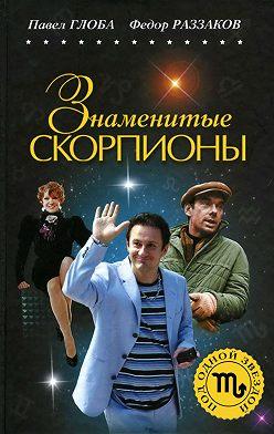 Федор Раззаков - Знаменитые Скорпионы