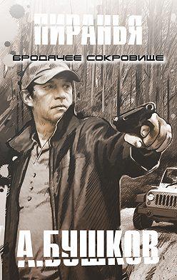 Александр Бушков - Пиранья. Бродячее сокровище