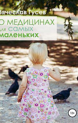 Вячеслав Гусев - О медицинах для самых маленьких