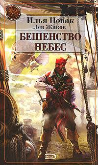 Илья Новак - Бешенство небес