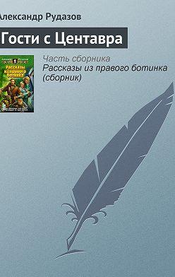 Александр Рудазов - Гости с Центавра